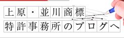 上原・並川商標特許事務所のブログ